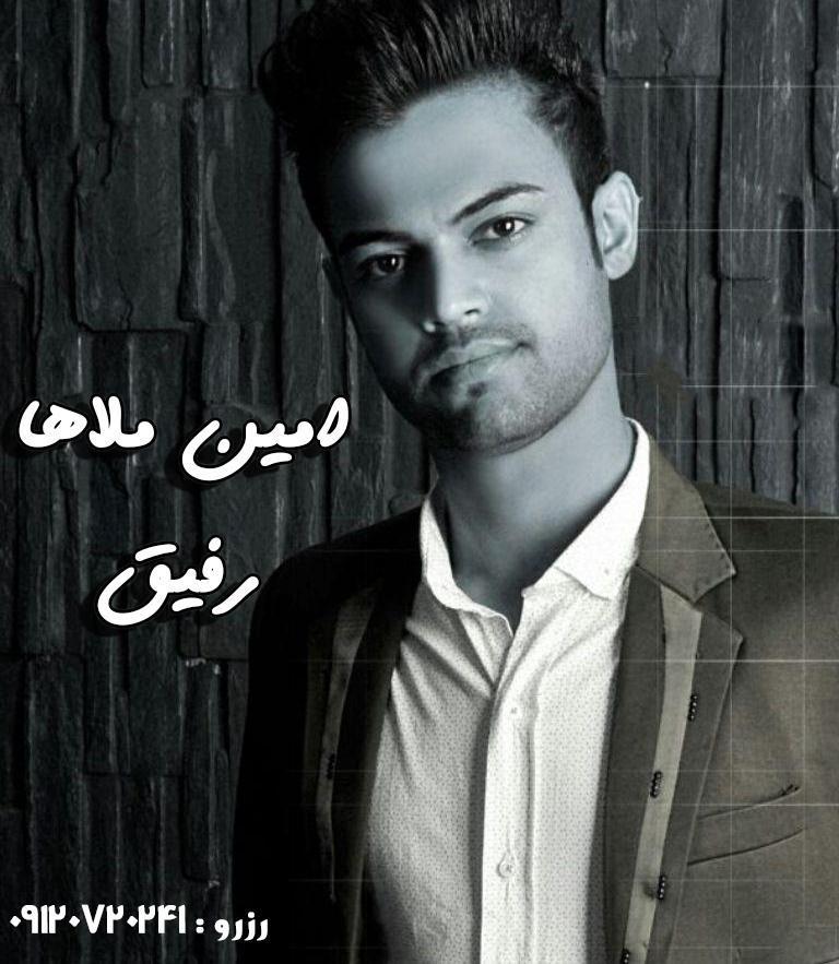 آهنگ جدید از امین ملاها به نام رفیق