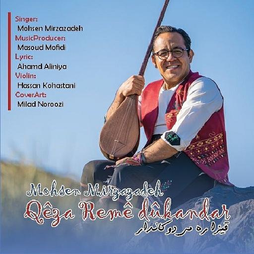 آهنگ جدید کرمانج از محسن میرزازاده به نام قیزا رمی دوکاندار