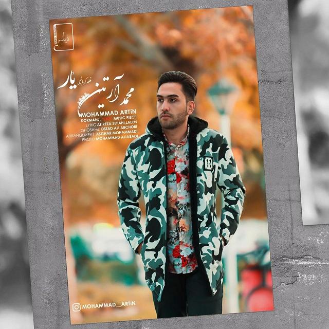 آهنگ جدید و زیبا از محمد آرتین به نام یار