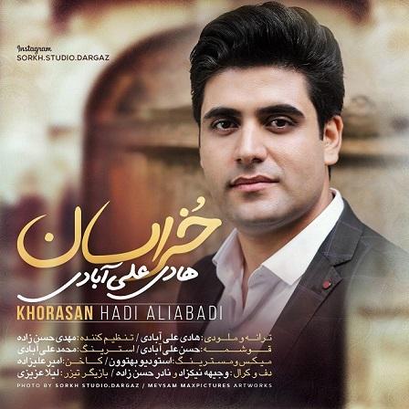 آهنگ جدید و زیبا از هادی علی آبادی به نام خراسان