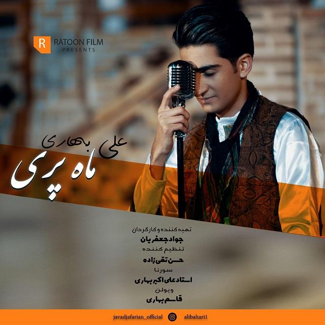 آهنگ جدید و بسیارزیبا از علی بهاری به نام ماه پری
