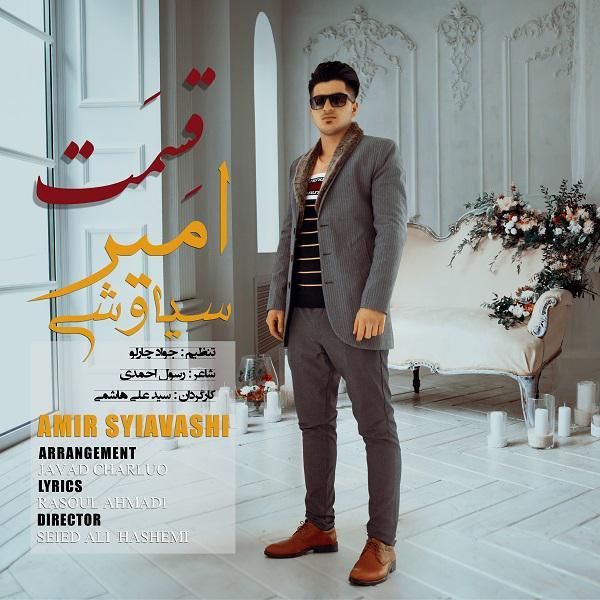 آهنگ جدید و زیبا از امیرسیاوشی به نام قسمت (ترکی)