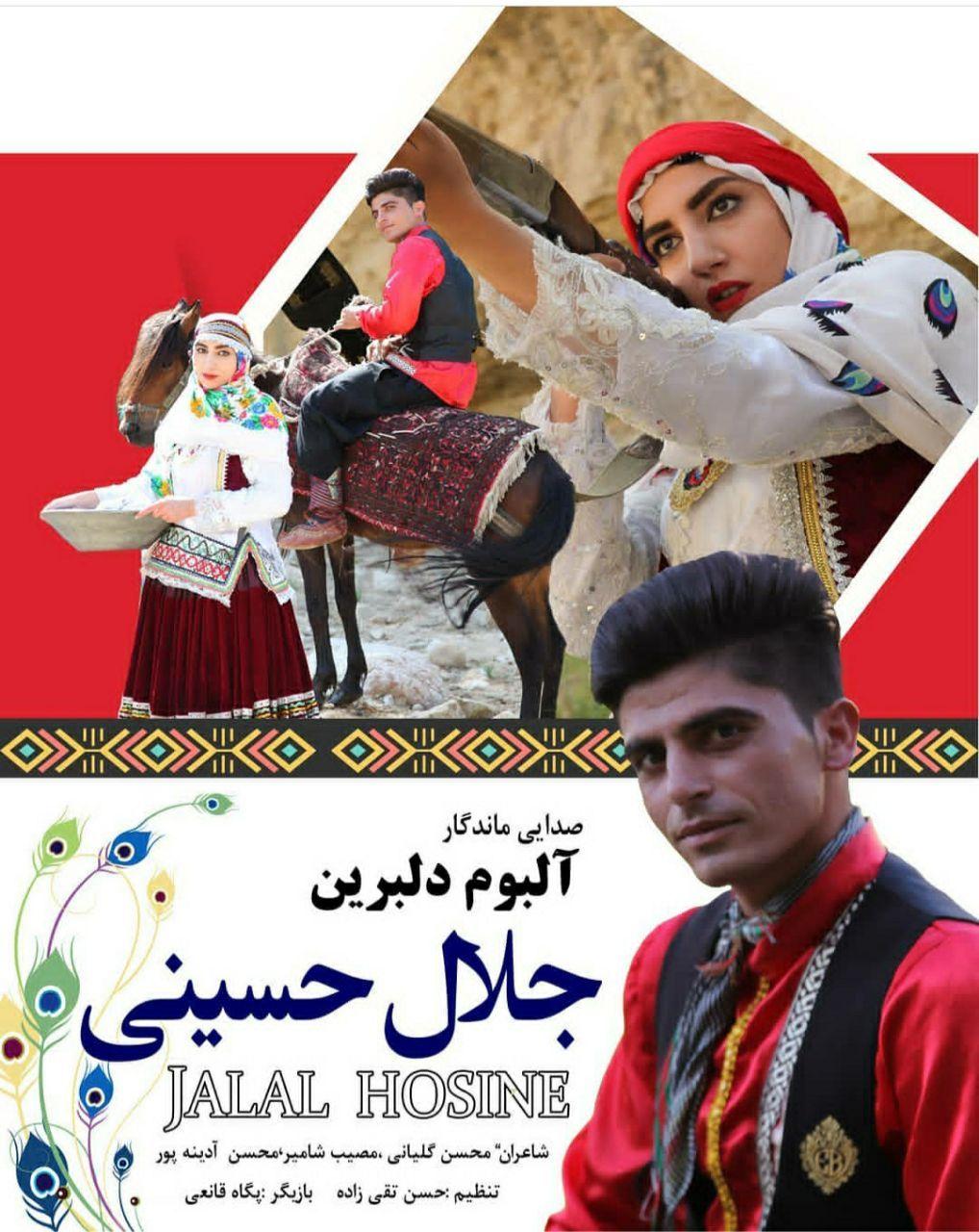 آلبوم کرمانجی زیبا با صدای جلال حسینی به نام بوکا دلبرین