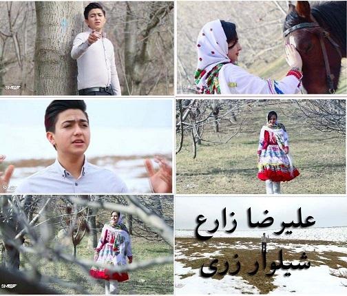 آهنگ جدید و زیبا از علیرضا زارع به نام شیلوار زری