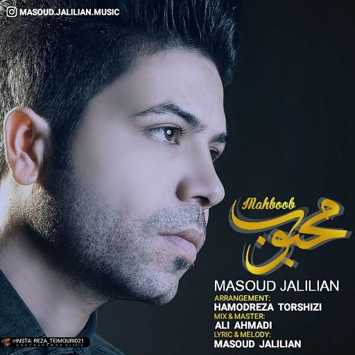 دانلودآهنگ جدید و زیبا از مسعود جلیلیان به نام محبوب