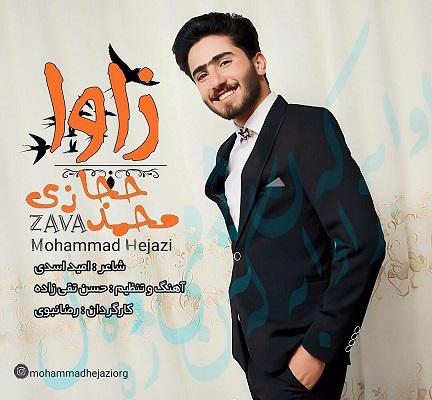 آهنگ جدید و زیبا از محمد حجازی به نام زاوا