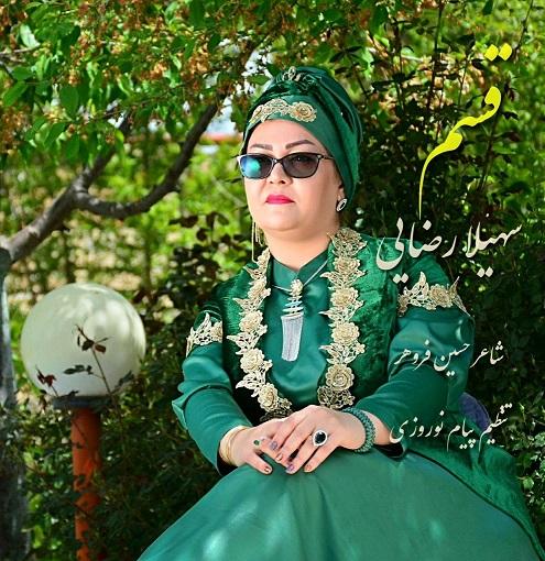آهنگ جدیدکرمانجی از سهیلا رضایی به نام قسم