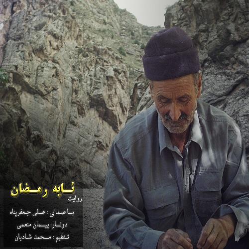 روایت کرمانجی از آپه رمضان با صدای علی جعفرپناه