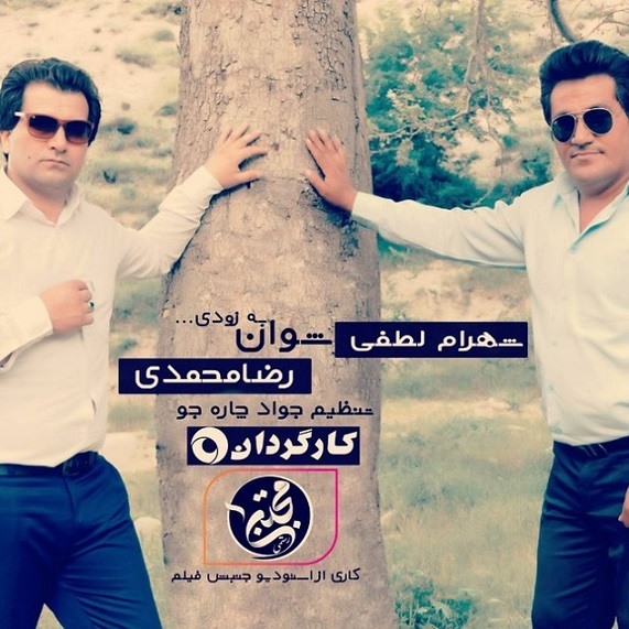 آهنگ جدید کرمانجی با صدای رضا محمدی و شهرام لطفی به نام شوان