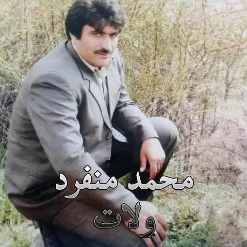 آهنگ جدید کرمانجی به نام ولات با صدای محمد منفرد