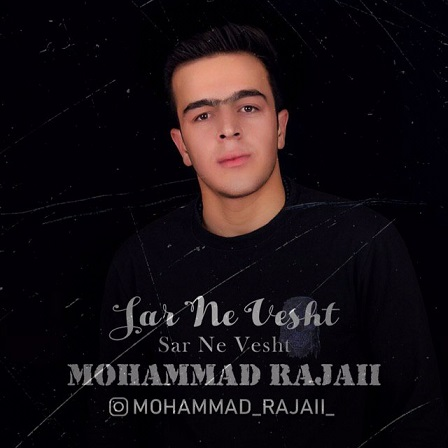 آهنگ جدید کرمانجی از محمد رجایی به نام سرنوشت