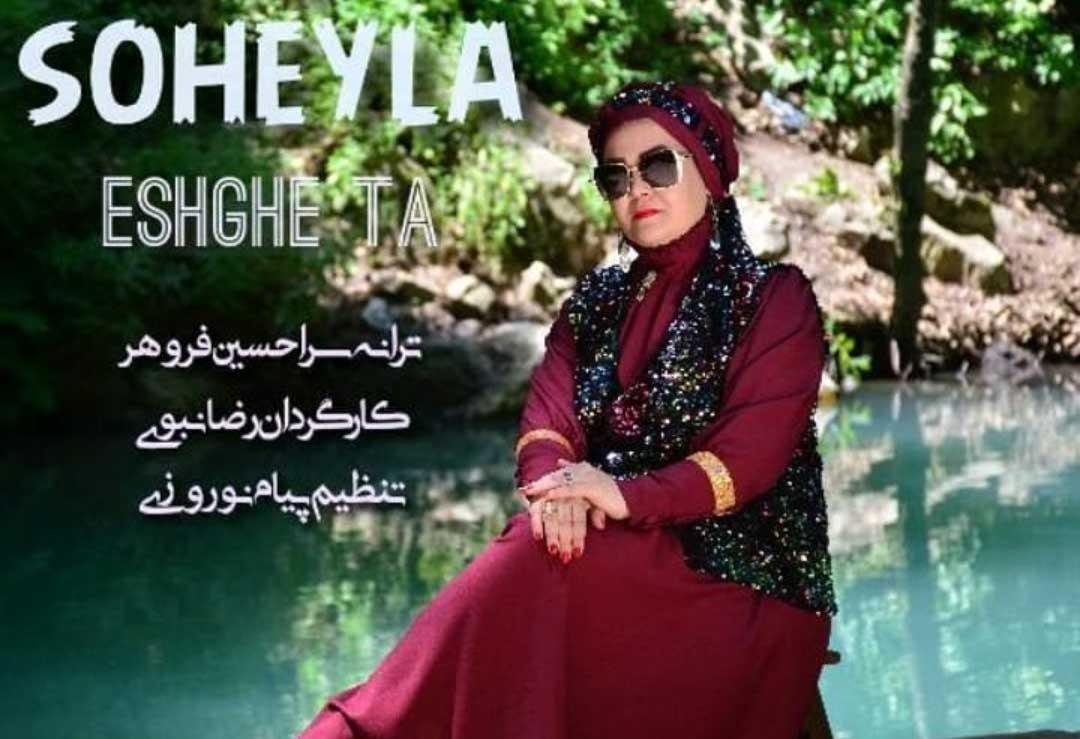آهنگ جدید کرمانجی از سهیلا رضایی به نام عشق ته