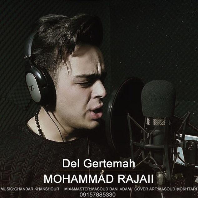 آهنگ جدید کرمانجی از محمد رجایی به نام دل گرتمه