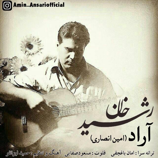 آهنگ رشید خان با صدای آراد (امین انصاری)