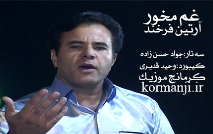 دکلمه کرمانجی با صدای آرتین فرخنده به نام غم مخور