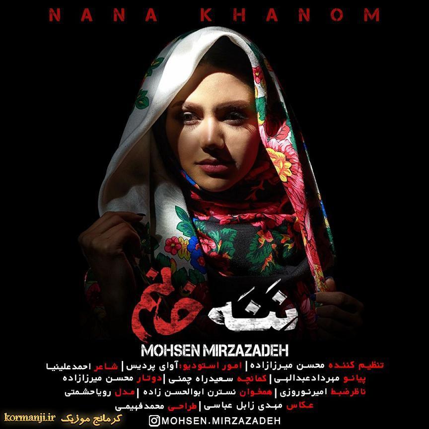 آهنگ جدید و زیبا از محسن میرزازاده به نام ننه خانم