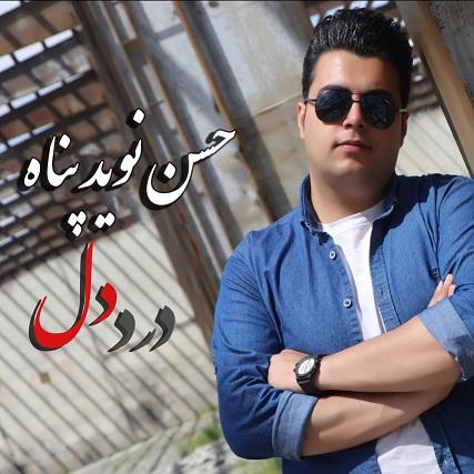 آهنگ جدید کرمانجی به نام درد دل از حسن نویدپناه
