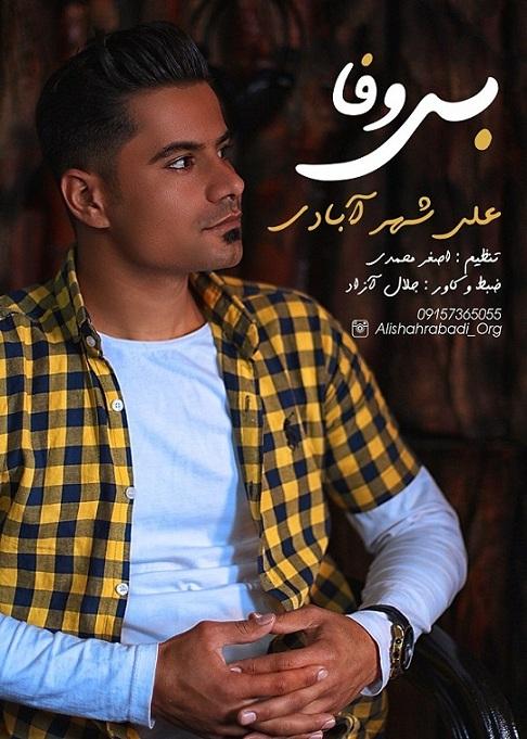 آهنگ جدید از علی شهرآبادی به نام بی وفا