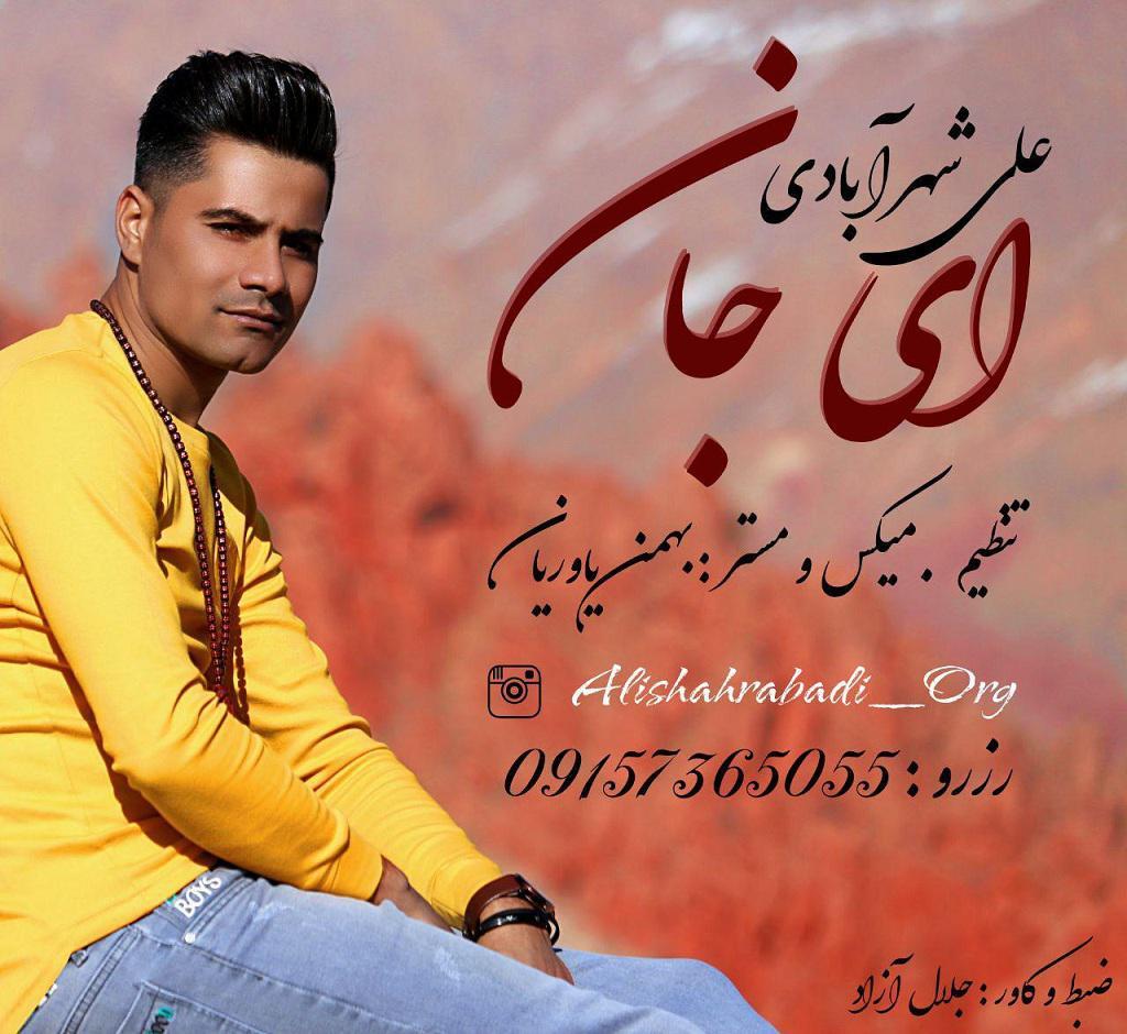آهنگ جدید از علی شهرآبادی به نام ای جان