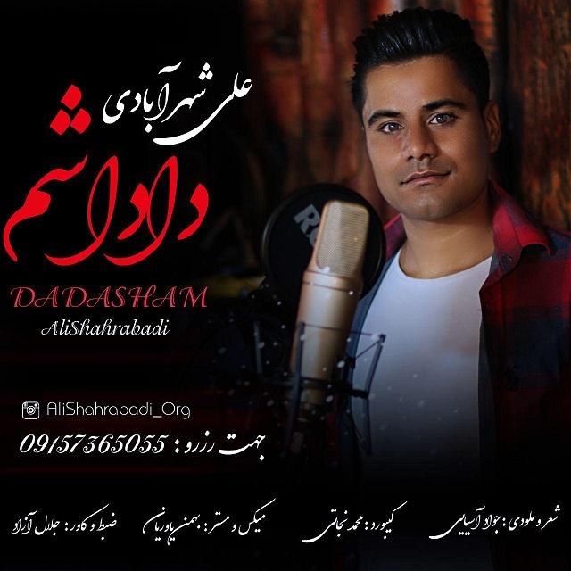 آهنگ جدید از علی شهرآبادی به نام داداشم