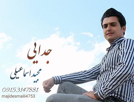 آهنگ جدید از مجید اسماعیلی به نام جدایی