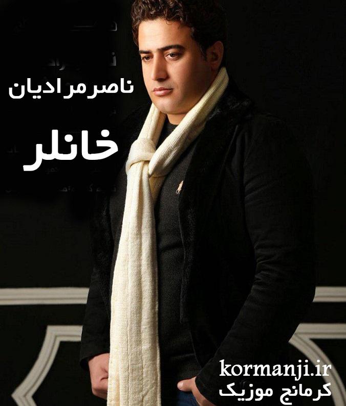 آهنگ جدید و زیبا از ناصرمرادیان به نام خانلر