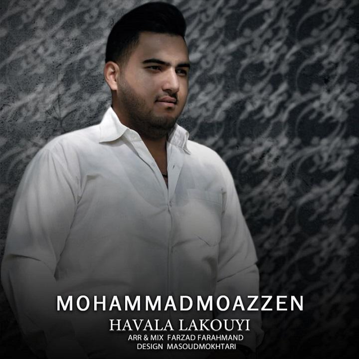 آهنگ جدید و زیبا از محمد موذن به نام هوالا لکویی