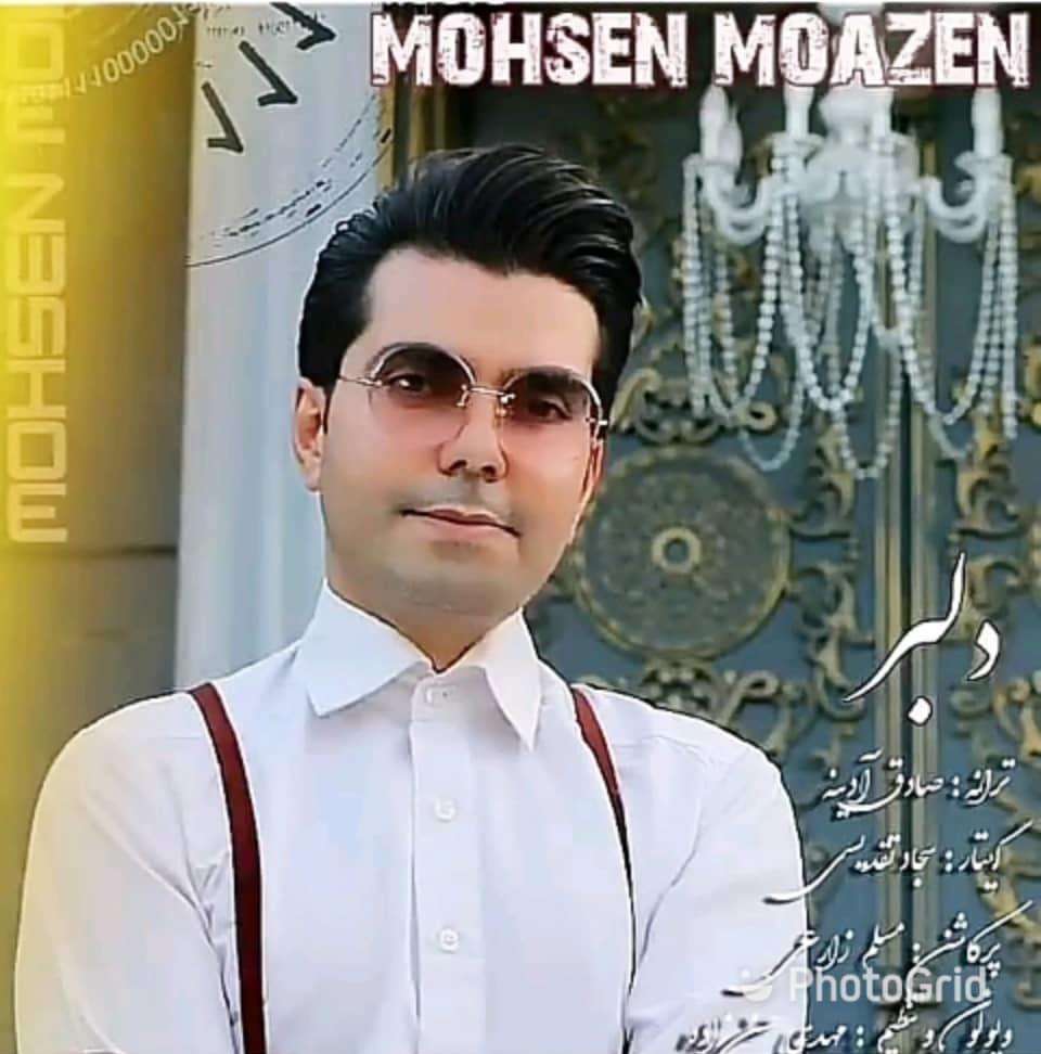 آهنگ جدید از محسن موذن به نام دلبر