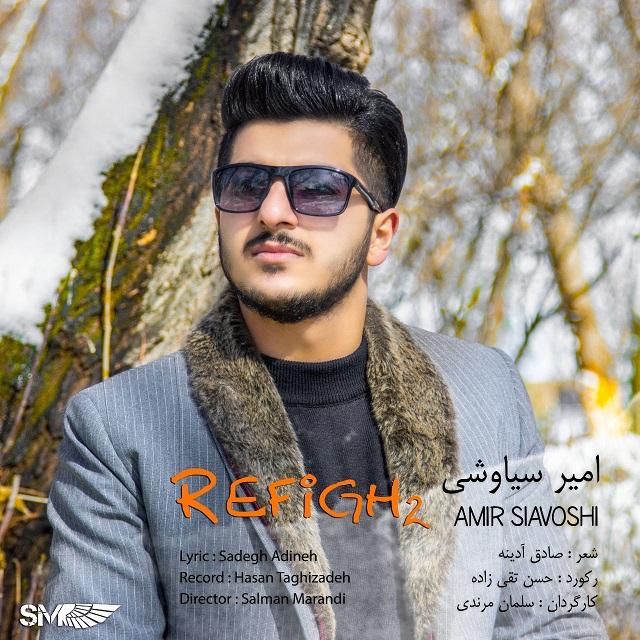 آهنگ جدید  از امیر سیاوشی به نام رفیق 2