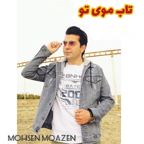آهنگ جدید محلی به نام تاب موی تو با صدای محسن موذن