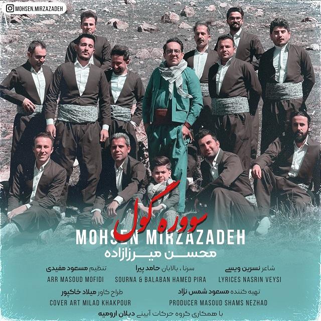 آهنگ جدید کوردی با صدای محسن میرزازاده سووره گل