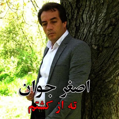آهنگ جدید  کرمانجی با صدای اصغر جوان به نام ته از کشتم