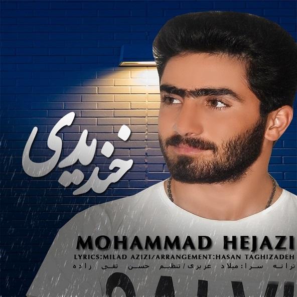آهنگ جدید کرمانجی از محمد حجازی به نام کنیای (خندیدی)