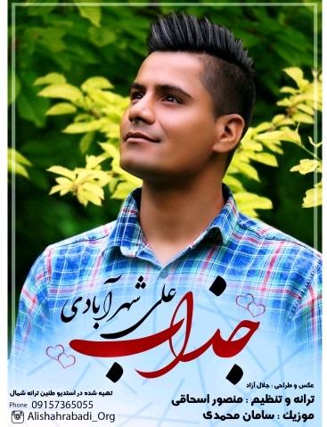 اهنگ جدید مازنی از علی شهرابادی به نام جذاب