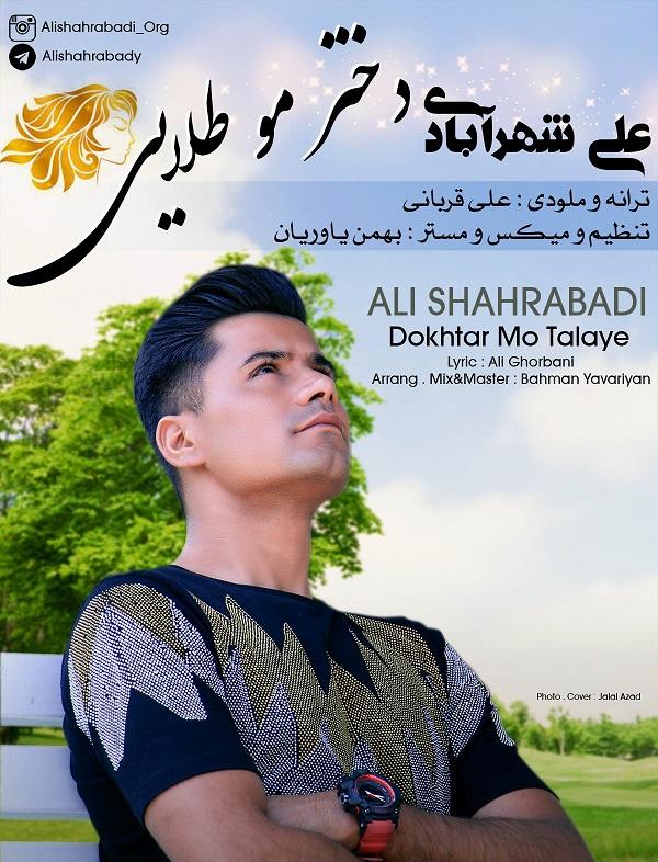 آهنگ جدید به نام دختر مو طلایی از علی شهرآبادی