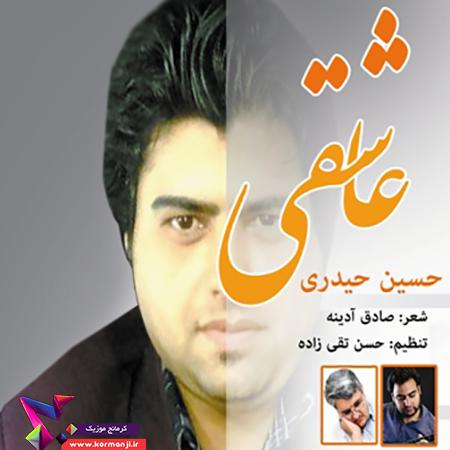 دانلودآهنگ جدیدو بسیارزیبا از حسین حیدری به نام عاشقی در کرمانج موزیک
