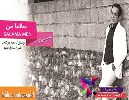 دانلودآهنگ بسیار زیبای محسن میرزازاده به نام سلاما من در کرمانج موزیک