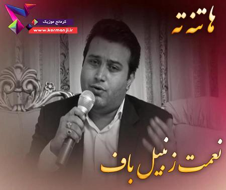 دانلود آهنگ جدیدوبسیارزیباازنعمت زنبیل باف به نام هاتنه ته در کرمانج موزیک