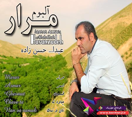 دانلودآلبوم بسیارزیبا ازعبدا...حسن زاده به نام مرار در کرمانج موزیک