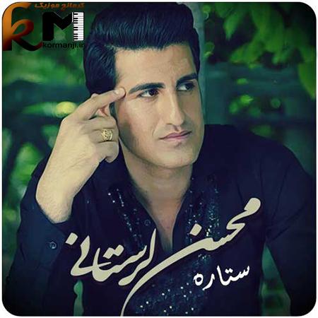 دانلود آهنگ بسیار زیبا از محسن لرستانی به نام ستاره در کرمانج موزیک