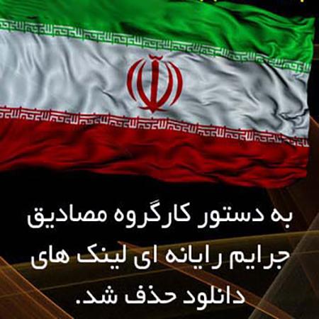 دانلودسه آهنگ بسیارزیباازاجراهای مشترک محسن میرزازاده و یلدا عباسی(درخواستی کاربر)
