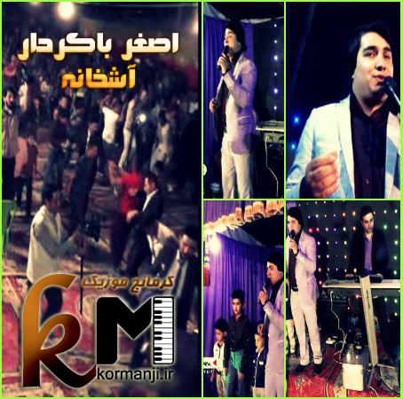 دانلود اجرای بسیارزیبای اصغرباکردار( آشخانه) در کرمانج موزیک