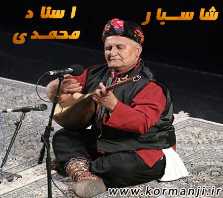 دانلود ورژن اصلی و قدیمی آهنگ شاسیار از استاد سهراب محمدی