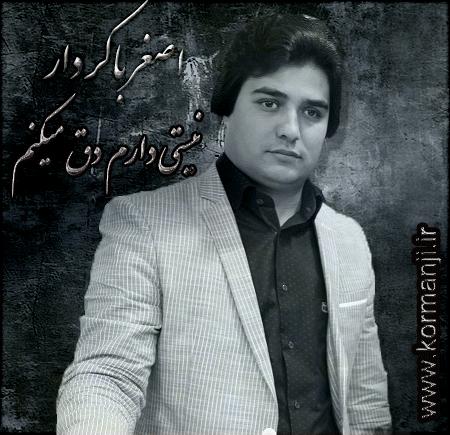 دانلودآهنگ فارسی از اصغرباکرداربه نام نیستی دارم دق میکنم در کرمانج موزیک