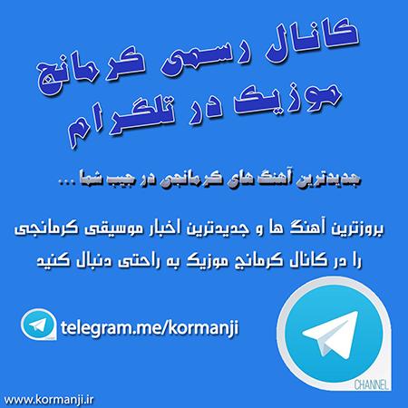 کانال رسمی کرمانج موزیک در تلگرام