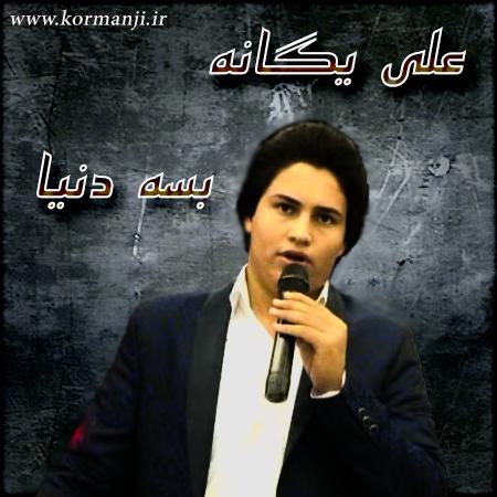 دانلودآهنگ کرمانجی بسیار زیبا از علی یگانه به نام بسه دنیا در کرمانج موزیک