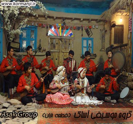 دانلود موزیک ویدئو بسیار زیبا از گروه موسیقی آساک در کرمانج موزیک