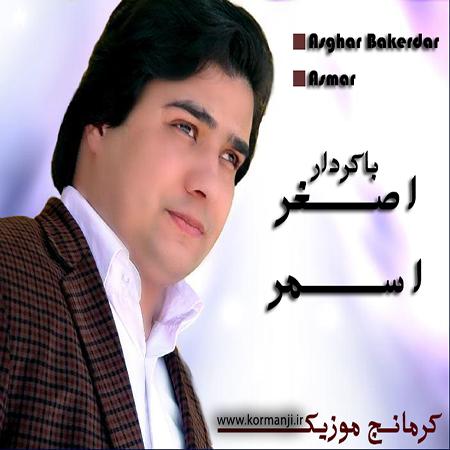 دانلود آهنگ جدید اصغر باکردار به نام اسمر در کرمانج موزیک