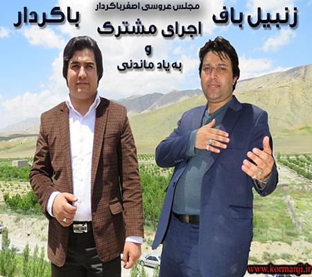 دانلود اجرای مشترک نعمت زنبیل باف و اصغر باکردار (درخواستی کاربر)