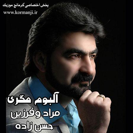 دانلود آلبوم بسیار زیبا از مراد و فرزین حسن زاده به نام مگری در کرمانج موزیک